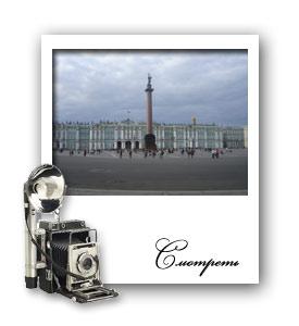 Фотографии Санкт-Петербурга
